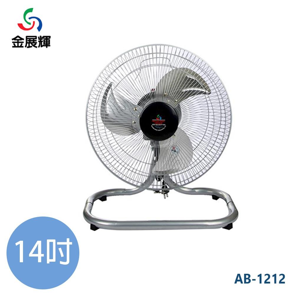 金展輝 14吋地上型擺頭工業扇/電風扇 A-1401