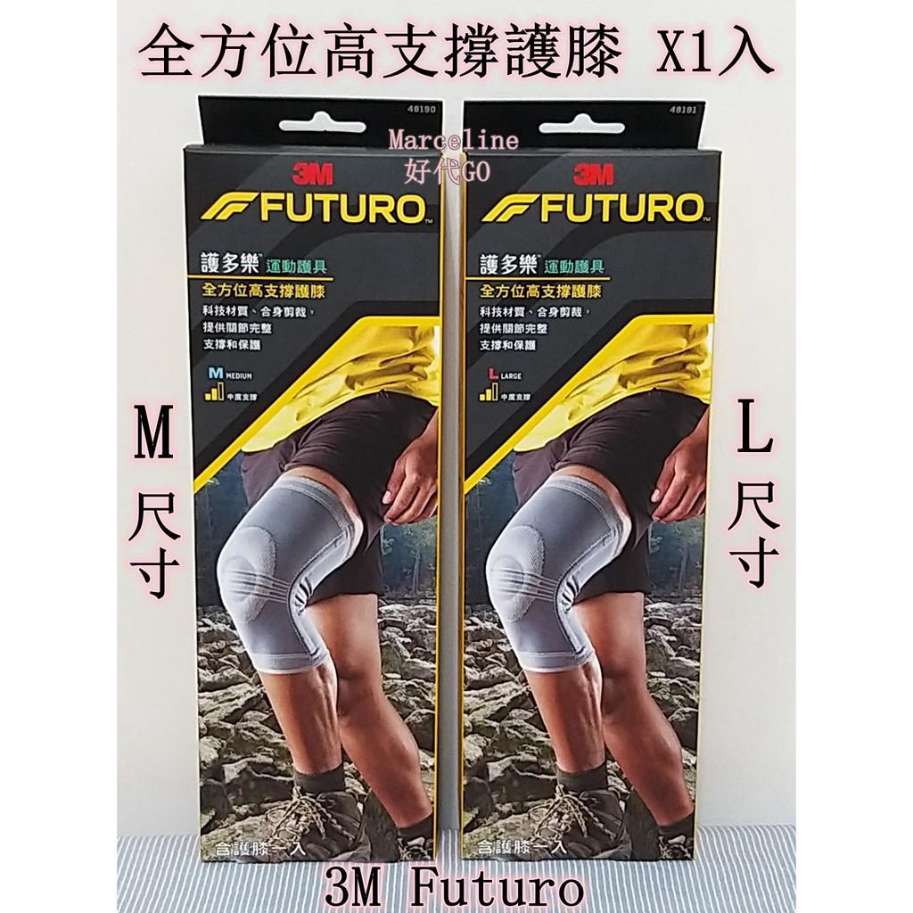 【好代GO】{特價} 3M Futuro 護多樂全方位高支撐護膝一入 運動護具(非醫療器材) 好市多代購 COSTCO