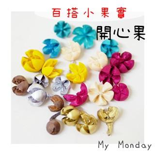 My Monday 衝評價!! 多色 開心果【木荷果/ 開口笑果實 /果實】乾燥花材 果實 花藝 聖誕節 萬聖節 臺北市