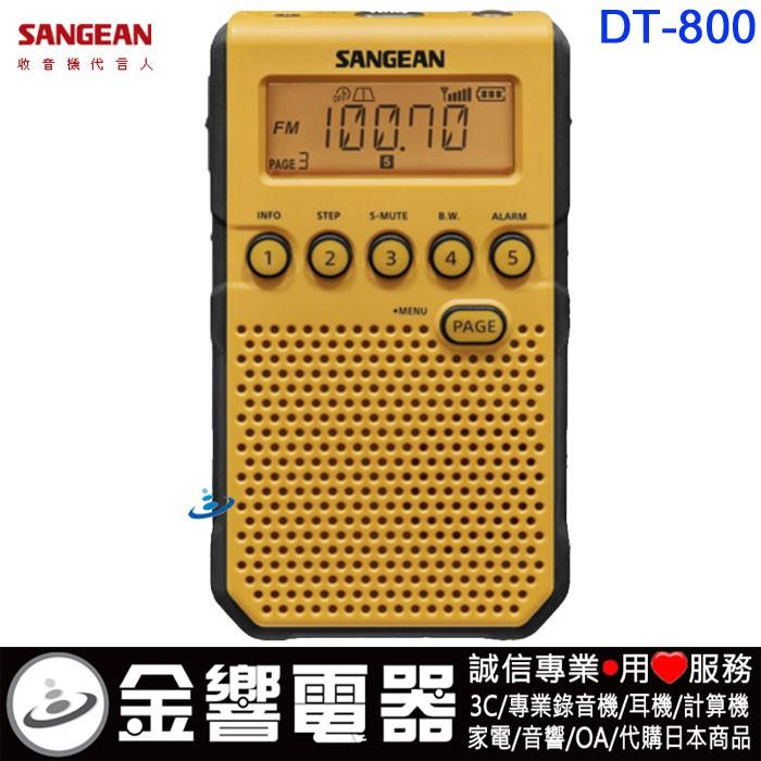 【金響電器】全新SANGEAN,山進,DT-800,公司貨,DT800,調頻立體,調幅,數位式收音機,鬧鈴,內建喇叭