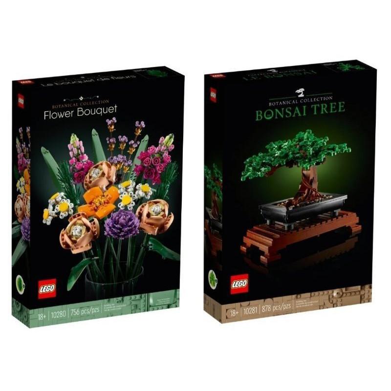 自取4000 兩組合售 LEGO 樂高 10280 10281 花束 盆栽 2021年新品