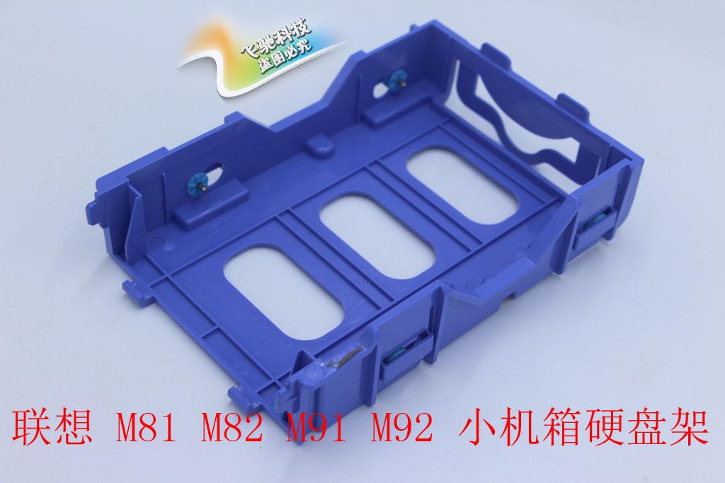 聯想M91/M81/M82/M92P Q65 Q67 Q75 Q77小主機硬碟架