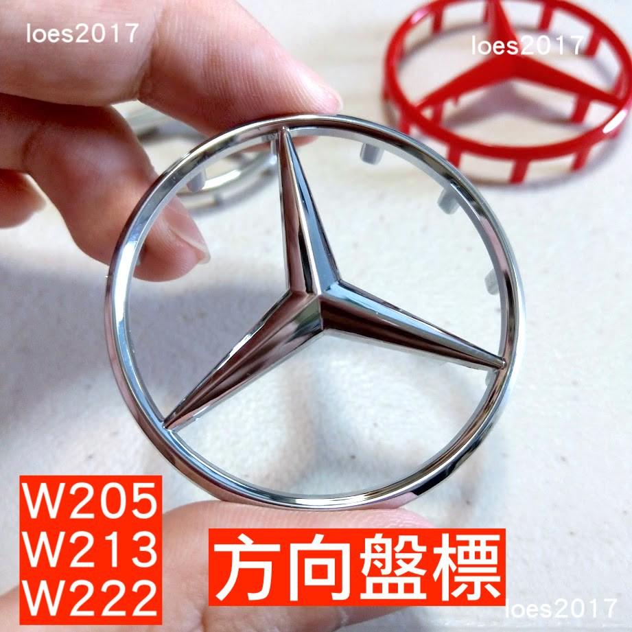 全車系 BENZ 賓士 氣囊 方向盤標 車貼 方向盤 氣囊標 車標 W205 W213 W222 GLC GLE CLS