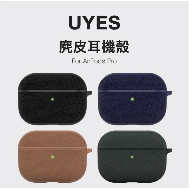 凱凱的 UNIU UYES 麂皮耳機殼 For AirPods Pro 皮革 文創 質感 時尚 收納盒保護套現貨