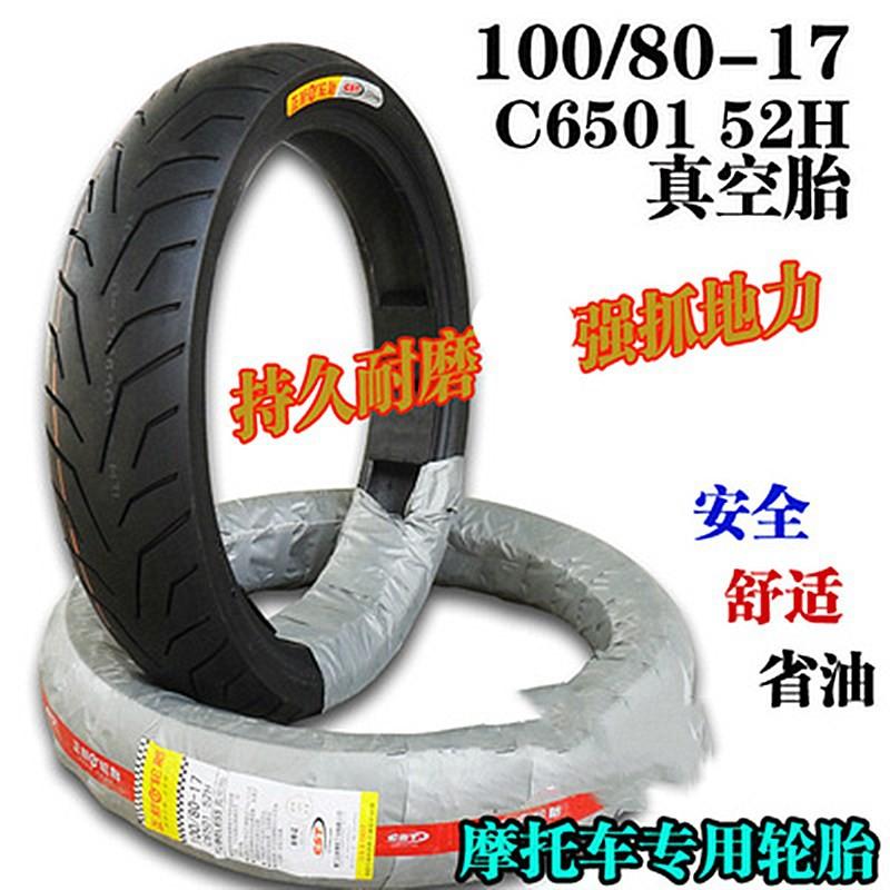正新輪胎 100/80/90-17 摩托車外胎 10080半熱熔前輪R后輪真空胎