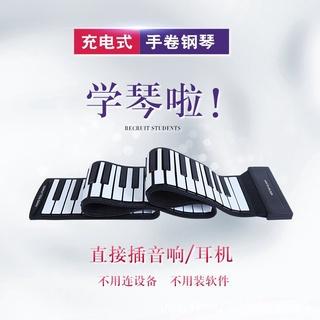 【現貨秒發】88鍵手捲電子琴 手捲鋼琴88鍵加厚專業版MIDI軟鍵盤折疊模擬成人練習便攜式電子琴 配延音踏板