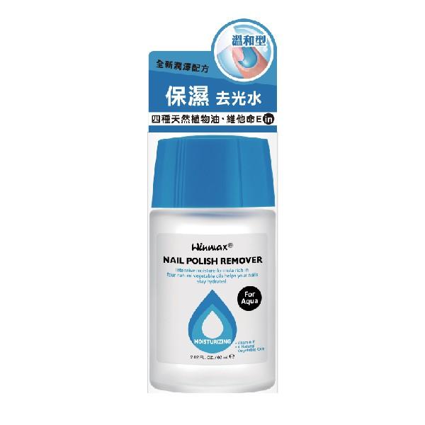 WINMAX保濕去光水(60mL)【康是美】
