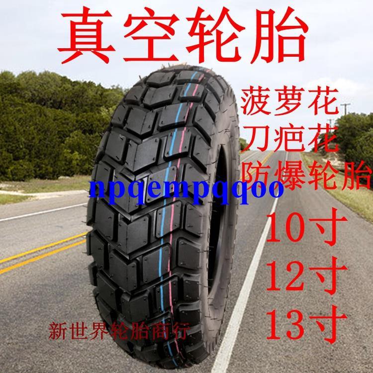 電摩托車輪胎130/120/110/90/80/70/60-10-12一13真空電動車外胎