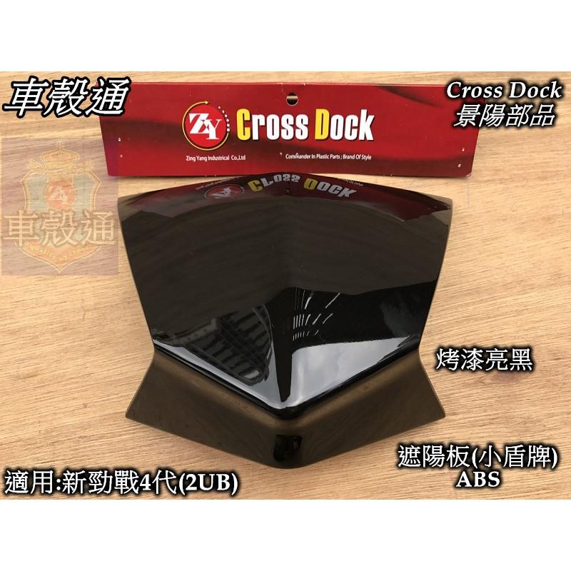 [車殼通]四代戰 新勁戰4代125 烤漆亮黑 遮陽板小盾牌) Cross Dock景陽部品