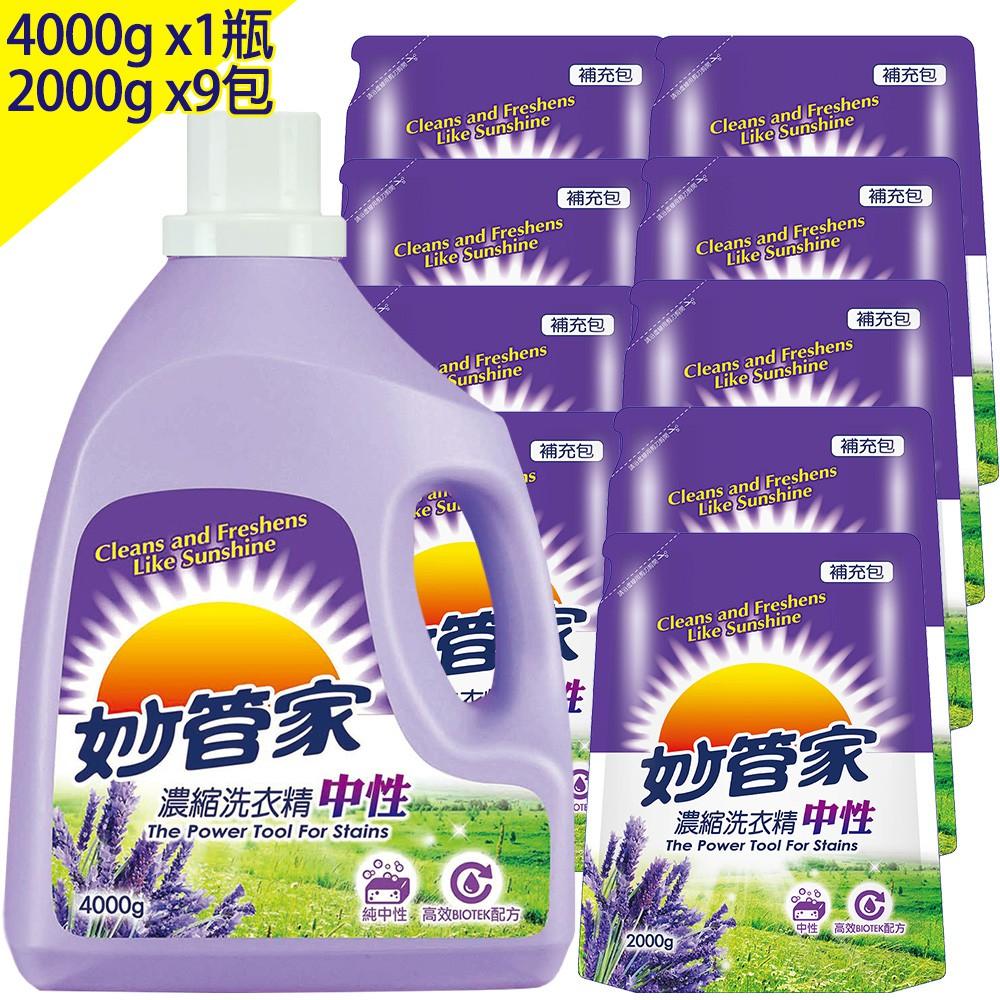 【妙管家】濃縮洗衣精1瓶+9包(4000g*1+2000g*9) 護色 抗菌 中性[免運]