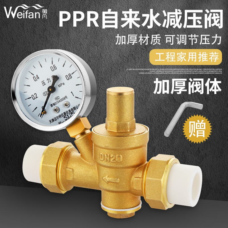 PPR減壓閥自來水家用水管熱水器淨水器穩壓可調式恆壓閥4分PE接頭
