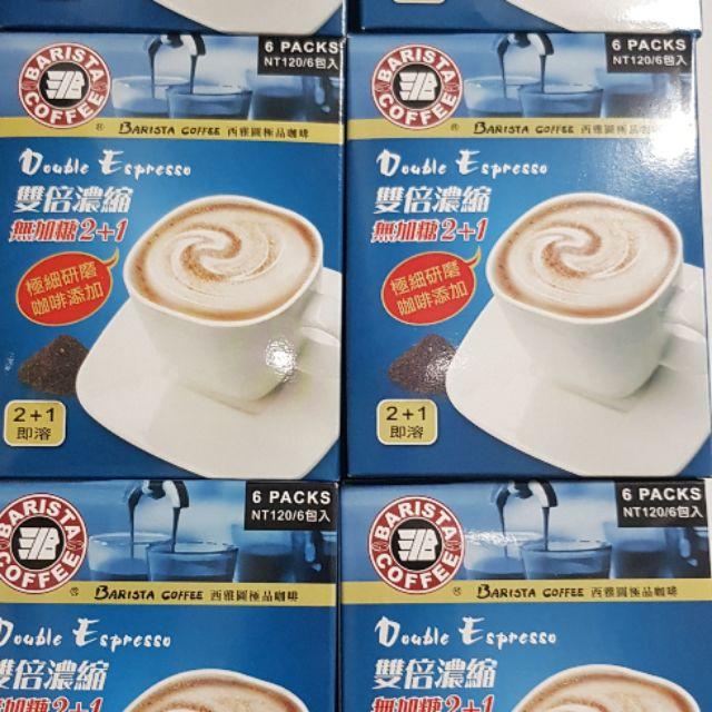 【大手謙小手】單包14元 西雅圖 咖啡 雙倍濃縮2+1 西雅圖雙倍濃縮2+1 35g/包 隨身包 即溶咖啡