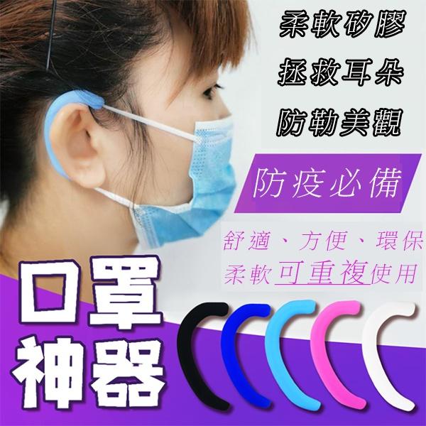 口罩繩減壓護套 【24H現貨附發票】 防痛不勒 護耳神器