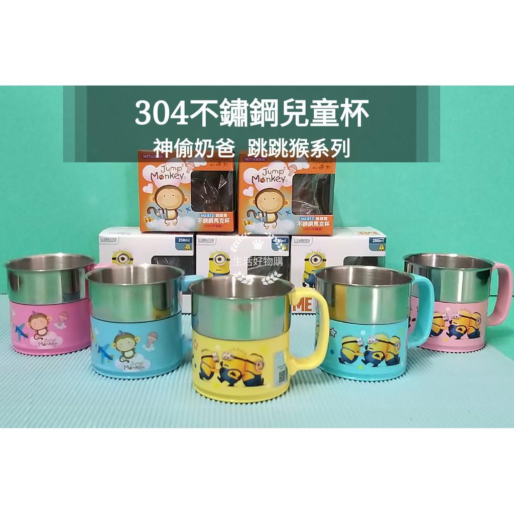 生活好物購  台灣製 跳跳猴 神偷奶爸 304不鏽鋼 馬克杯  兒童杯 水杯 漱口杯 鋼杯 學習杯 口杯 不鏽鋼杯