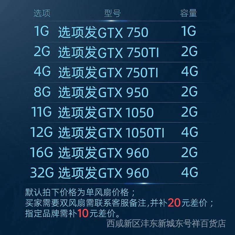 【24小時出貨】七彩虹影馳華碩GTX960 750TI 1050TI 4G拆機吃雞臺式電腦二手顯卡