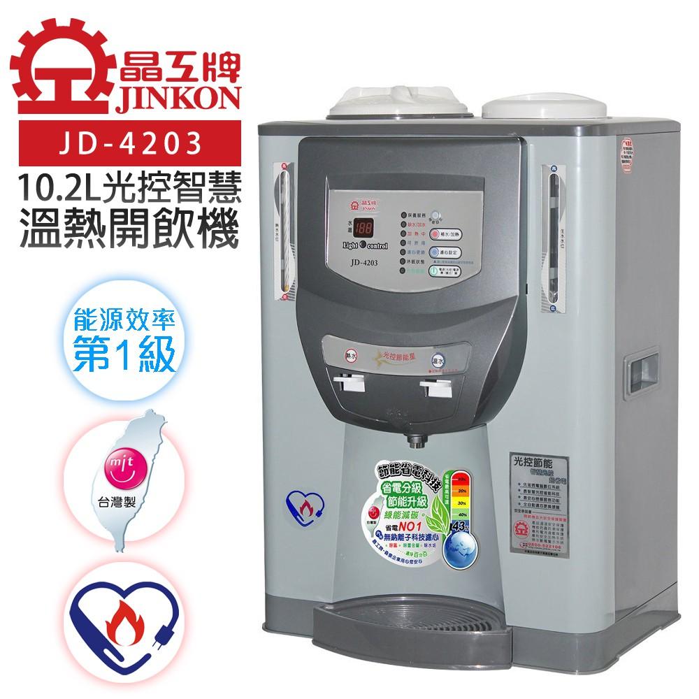 【晶工牌】10.2L光控智慧溫熱開飲機 (JD-4203 節能)