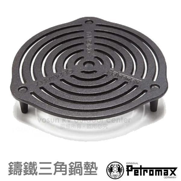 【德國 Petromax】鑄鐵鍋三角鍋墊.Petromax 荷蘭鍋三種皆適/炭床內鍋架.隔熱置鍋架_gr-s
