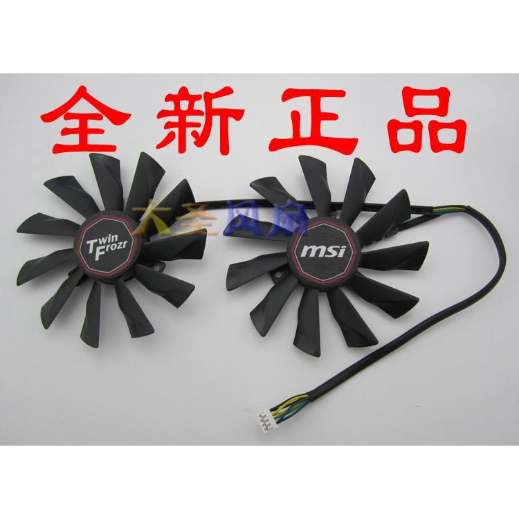 超讚❤PJ1微星MSI GTX780Ti  N780 GTX770 GXT760 GTX750Ti N750 顯卡風扇