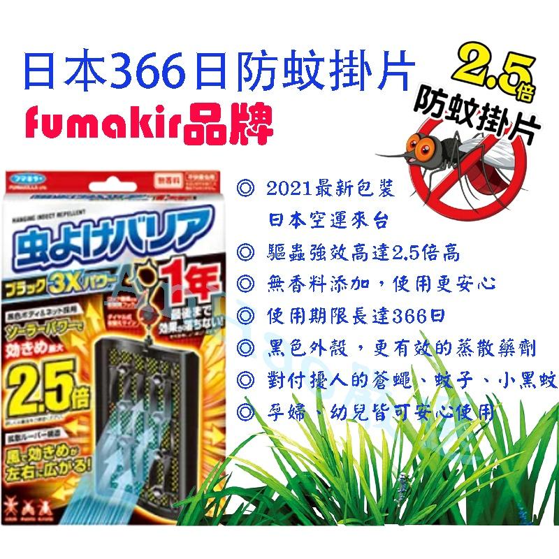 🦍AnHao嚴選🦍 日本空運來台-Furakira 超強2.5倍 366日防蚊掛片 驅蟲 防蚊 孕婦 幼兒 小黑蚊