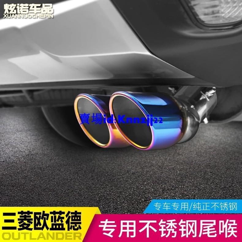 【汽車☛用品】適用于三菱新歐藍德outlander尾喉排氣管改裝歐藍德outlander排氣管尾喉消聲器