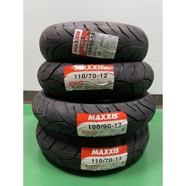 MAXXIS輪胎Gogoro適用110 60 12/110 70 12/110 90 12/100 60 12