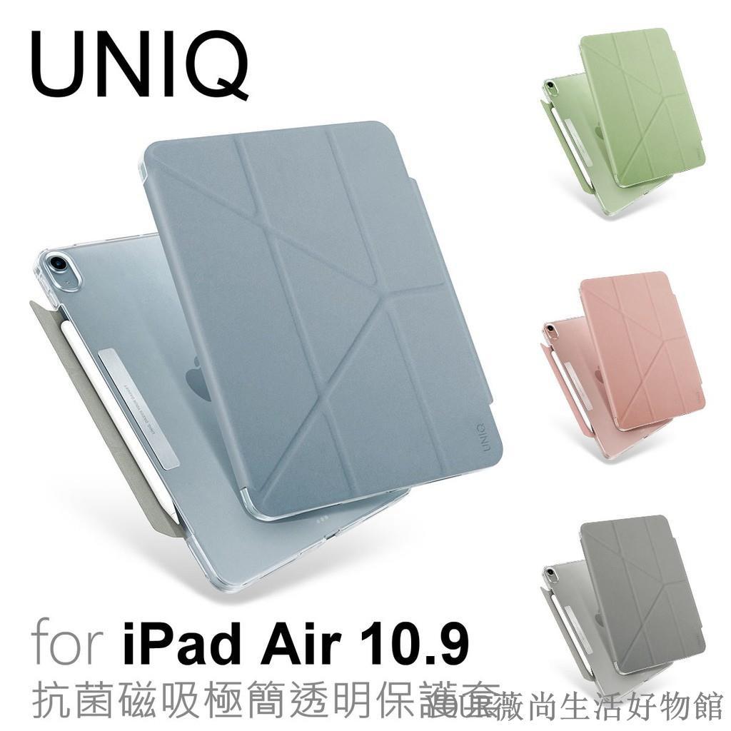 UNIQ Camden抗菌磁吸設計帶支架多功能極簡透明保護套 iPad Air 4 10.9吋/iPad Pro 11吋