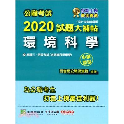 <建宏>2020試題大補帖:環境科學(含環境科學概要)申論題型(102~108年試題)9789863458012