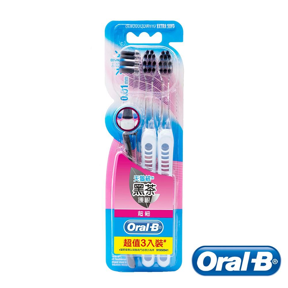 歐樂B-天鵝絨小頭護齦牙刷3入(茶黑)