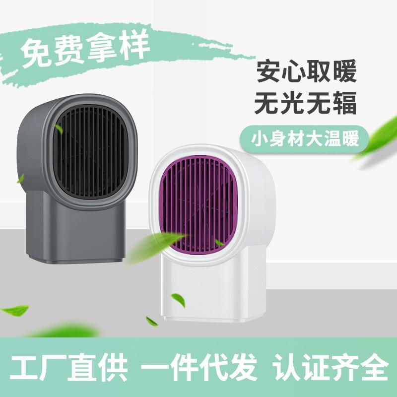 ♙小U暖風機 家用 辦公室 桌面 臺式迷你小型取暖器 省電速熱熱風機