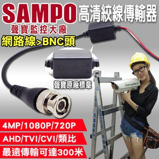 聲寶 SAMPO AHD TVI 400萬 4MP 1080P 720P 類比 雙絞線 傳輸器 BNC頭 網路線 台灣製 新北市