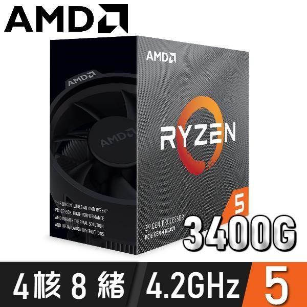 【AMD 超微】Ryzen™R5-3400G/3.7GHz/超強四核心處理器(含風扇+強內顯)