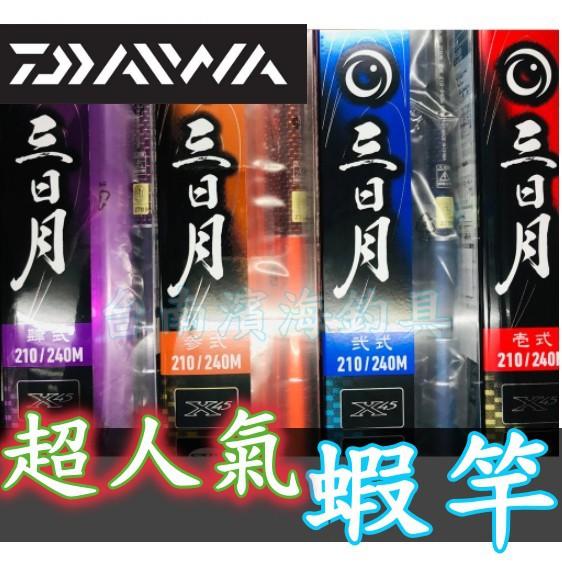 日本 DAIWA 三日月 蝦竿 釣蝦竿 壹式 貳式 參式 肆式 天平 神竿 釣蝦 泰國蝦 正品