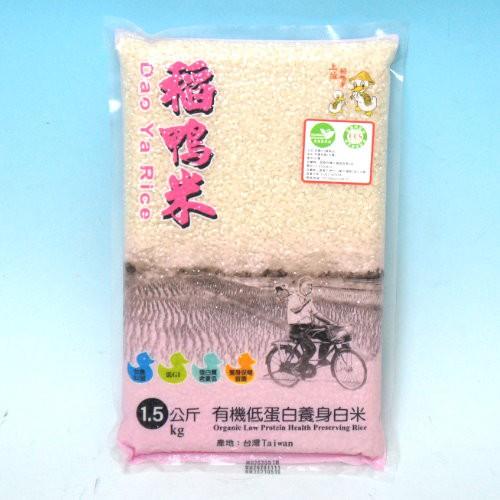 稻鴨米有機低蛋白養生白米