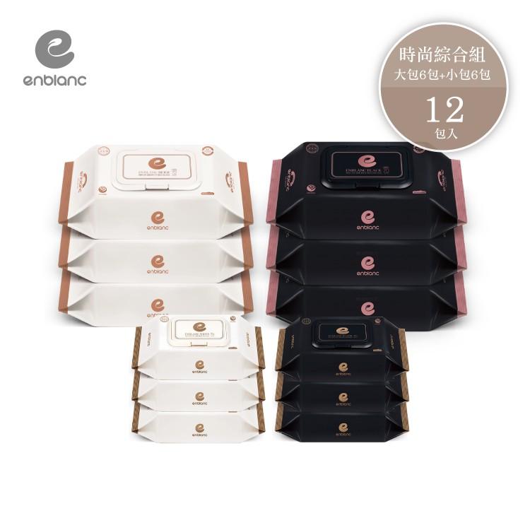 免運|組合|ENBLANC 極柔純水濕紙巾|高級時尚濕紙巾組合12包入