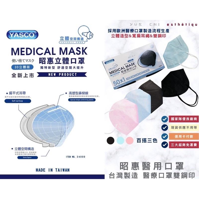 昭惠成人3D立體口罩🔺黑🔻藍🔺50入一盒🔻歐規FFP2等級醫用口罩