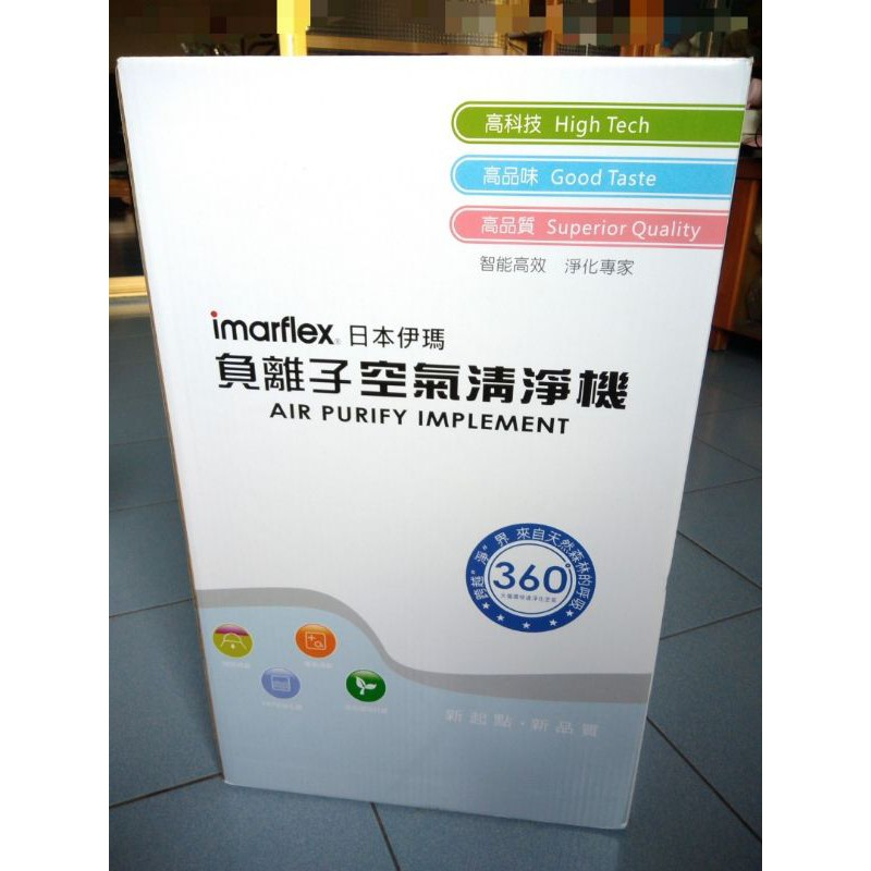 Imarflex日本伊瑪負離子空氣清淨機(全新未拆封)