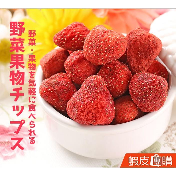 美味鮮凍草莓脆果(25g±5%/包)