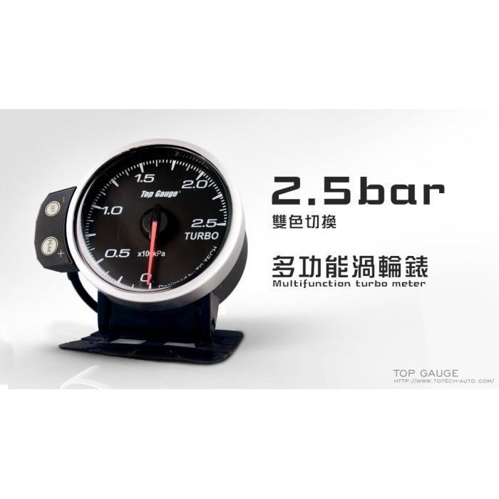 VW TIGUAN SKODA OCTACIA YETI TDI柴油車專用渦輪錶 免接感應器 專用渦輪錶