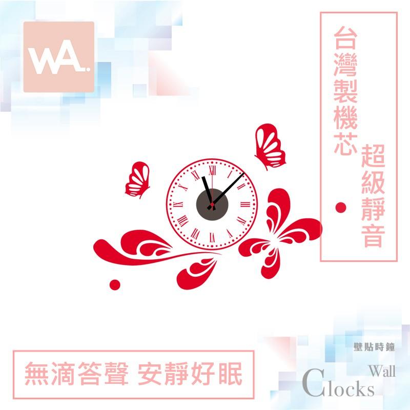 Wall Art 現貨 超靜音設計壁貼時鐘 粉紅蝴蝶 台灣製造高品質機芯 無痕不傷牆面壁鐘 掛鐘 創意布置 DIY牆貼