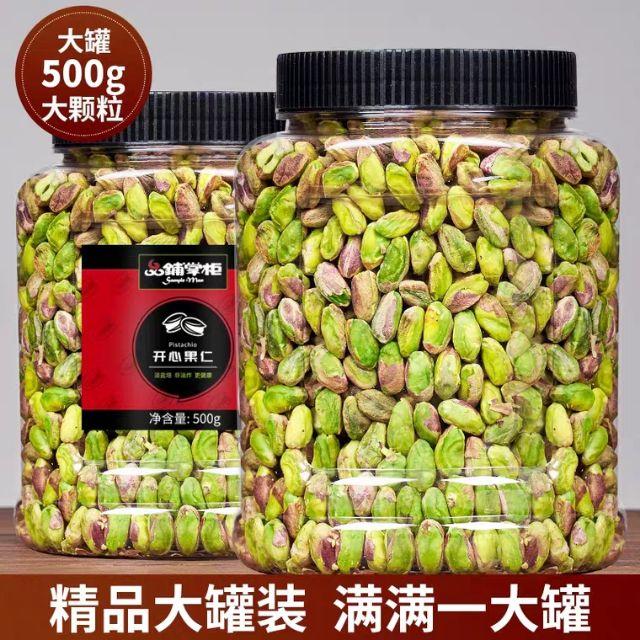 【開心果仁500g/罐】去殼堅果 免剝殼