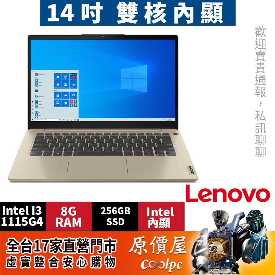 Lenovo聯想 IdeaPad 3 14ITL6 82H700SLTW i3-1115G4雙核心/14吋筆電/原價屋
