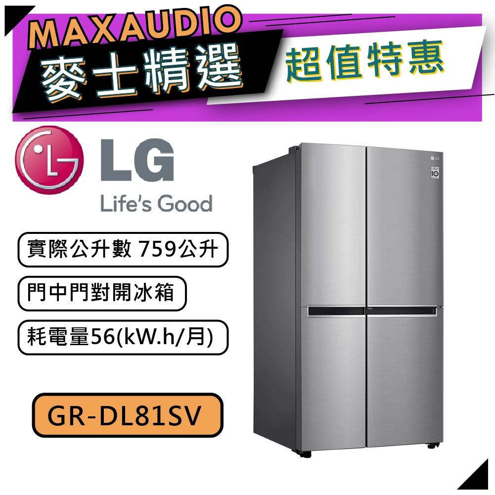 【可議價~】 LG 樂金 GR-DL81SV   759公升 門中門對開冰箱  對開冰箱   LG冰箱  