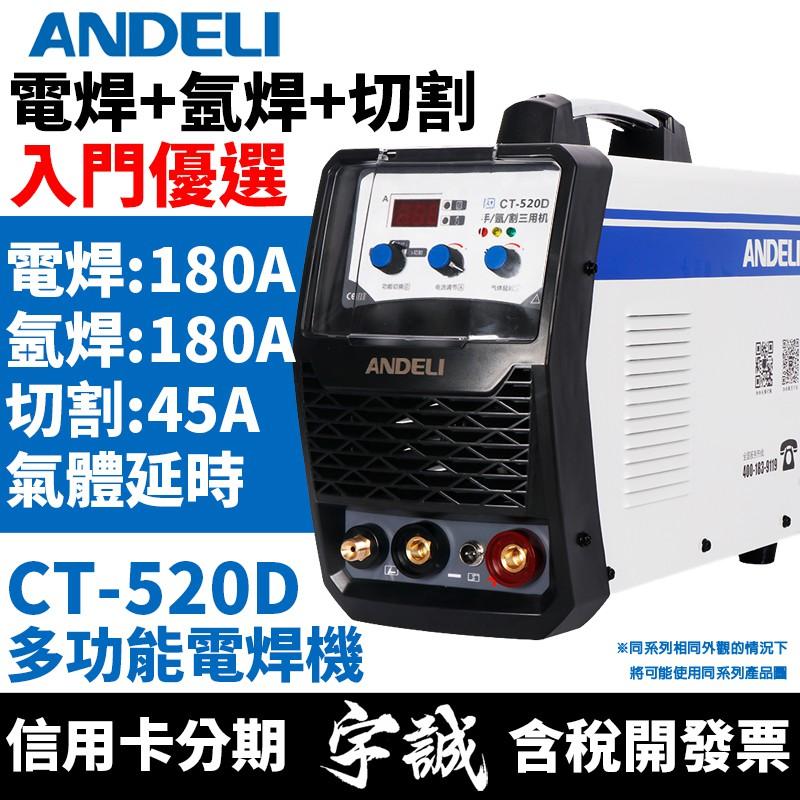 【宇誠】ANDELI安德利CT-520三用變頻式電焊機CT-418氬焊機離子切割機電離子等離子TIG氬弧焊手工焊220