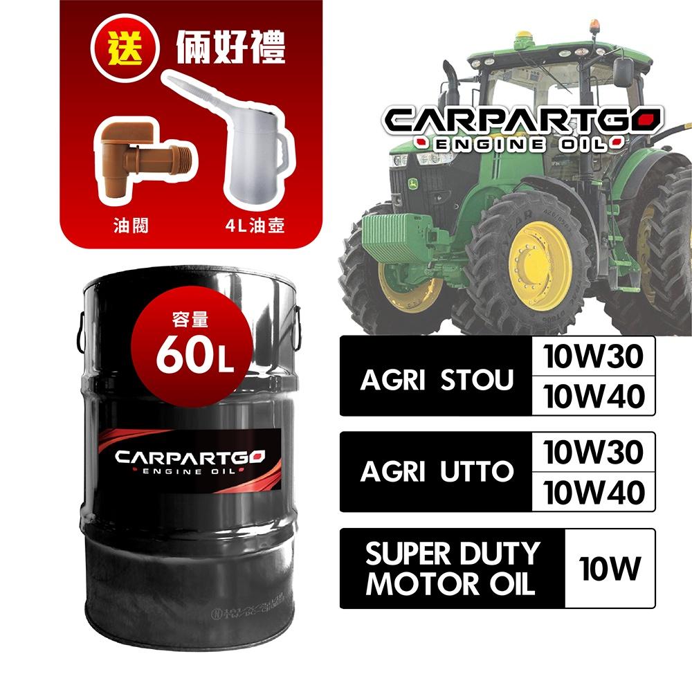 CARPARTGO 農耕機傳動油 UTTO STOU 10W30 小松 10W CF-4 農用機油【60公升】