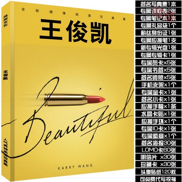 TFBOYS王俊凱簽名專輯寫真集應援周邊海報明信片照片書籤卡貼手鍊倩倩