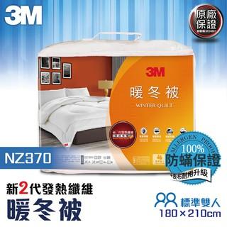 【3M 保證原廠】 新2代發熱纖維暖冬被 NZ370 標準雙人(6×7) 輕柔冬被 暖被 棉被 被子 寢具 3M 台北市