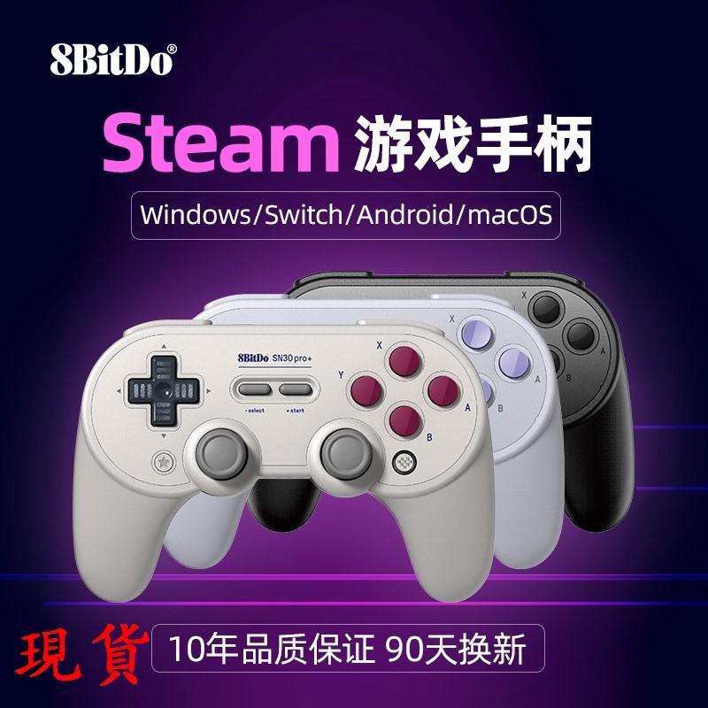 藍牙手柄 |8BitDo八位堂SN30 Pro+無線藍牙游戲手柄手機PC電腦steam任天堂NS Switch Lite