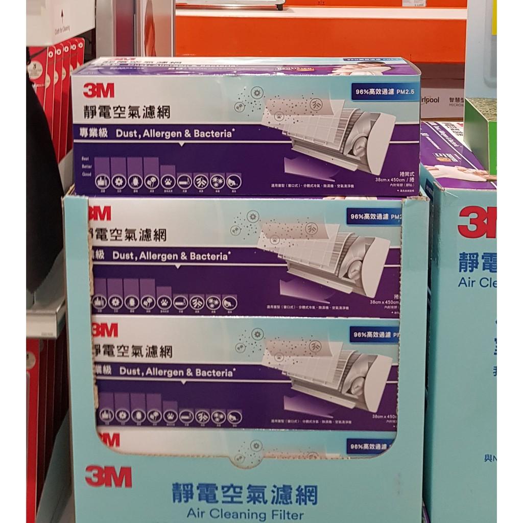 3M 淨呼吸專業級/高效級捲筒式靜電空氣濾網 450x38cm 捲筒式超值裝 當日出貨