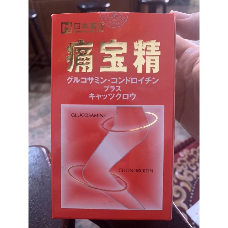 痛寶精 日本藥店 日本藥王  一罐300顆
