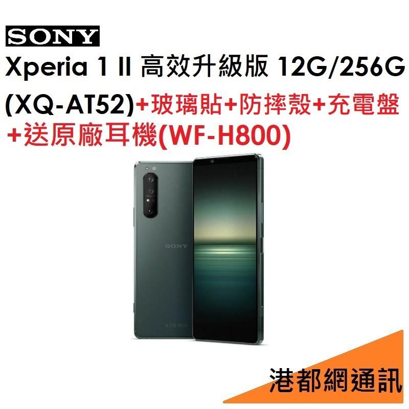 送原廠H800耳機 $6490)SONY Xperia 1 II(XQ-AT52) 12G/256G 5G手機 鏡湖綠